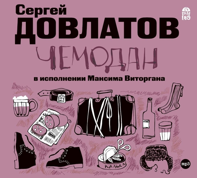ЧемоданПредставляем вашему вниманию аудиокнигу Чемодан – сборник рассказов Сергея Довлатова.<br>