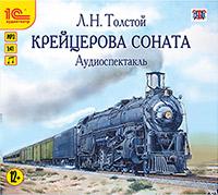 Толстой Л.Н. Крейцерова соната крейцерова соната аудиоспектакль cdmp3
