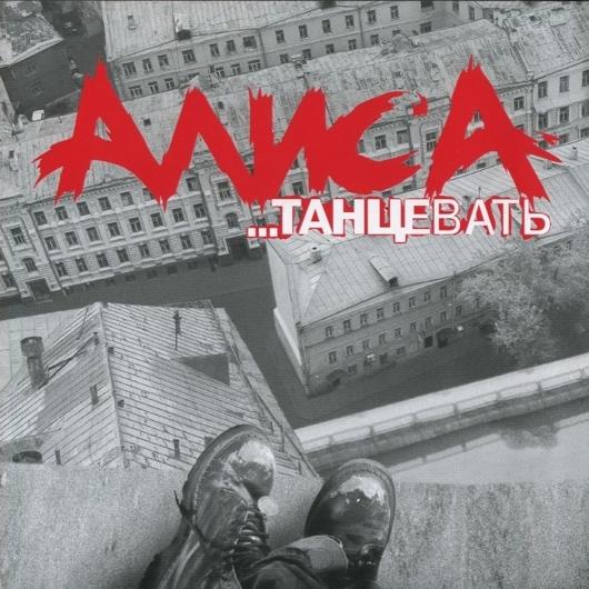 Алиса: Танцевать (CD)Алиса. Танцевать – одиннадцатый студийный альбом группы «Алиса», выпущенный в 2001 году.<br>