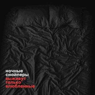 Ночные Снайперы: Выживут только влюбленные (CD)
