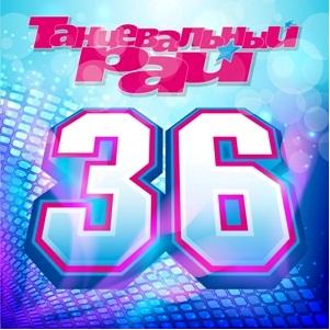Сборник: Танцевальный рай 36 (CD)