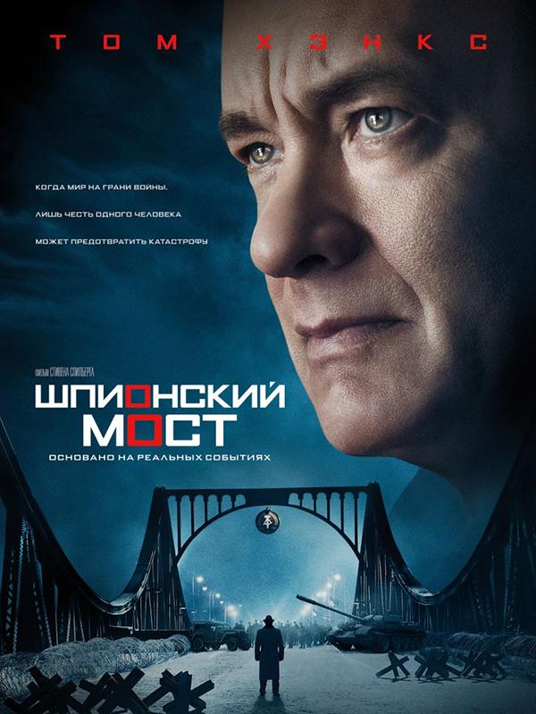 Шпионский мост (DVD) Bridge of SpiesДействие фильма Шпионский мост происходит на фоне серии реальных исторических событий и рассказывает о бруклинском адвокате Джеймсе Доноване, который оказывается в эпицентре холодной войны, когда ЦРУ отправляет его на практически невозможное задание – договориться об освобождении захваченного в СССР американского пилота самолета-разведчика U2.<br>