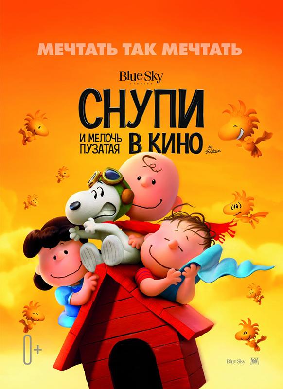 Снупи и мелочь пузатая в кино (DVD) The Peanuts Movie