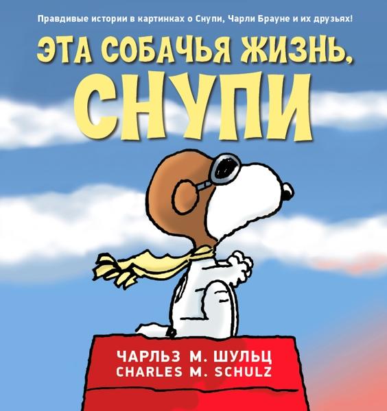 Комикс Эта собачья жизнь, Снупи