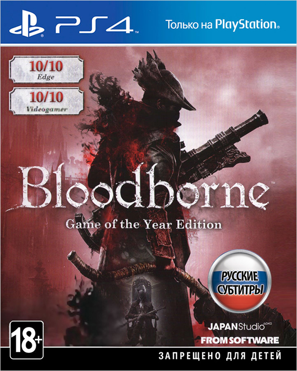 Bloodborne: Порождение крови. Game of the Year Edition [PS4] видеоигра для ps4 overwatch game of the year edition