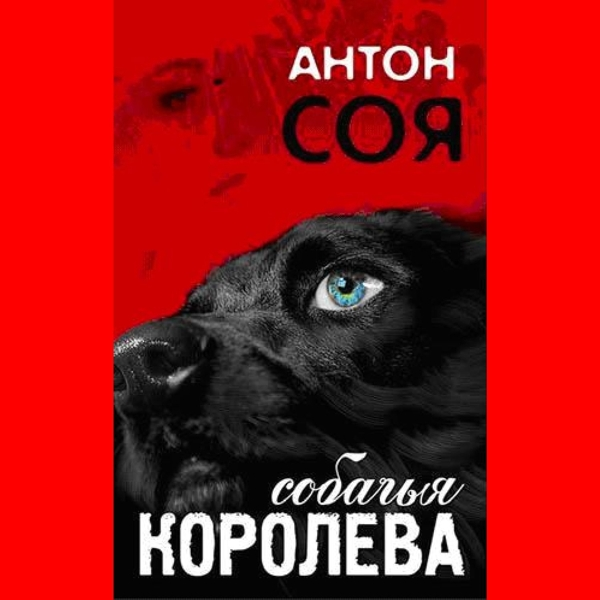 Соя Антон Собачья королева (цифровая версия) (Цифровая версия) собачья мудрость