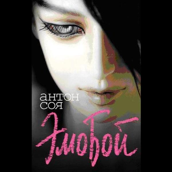Эмобой (Цифровая версия)Представляем вашему вниманию аудиокнигу Эмобой аудиоверсию книги Антона Сои.<br>