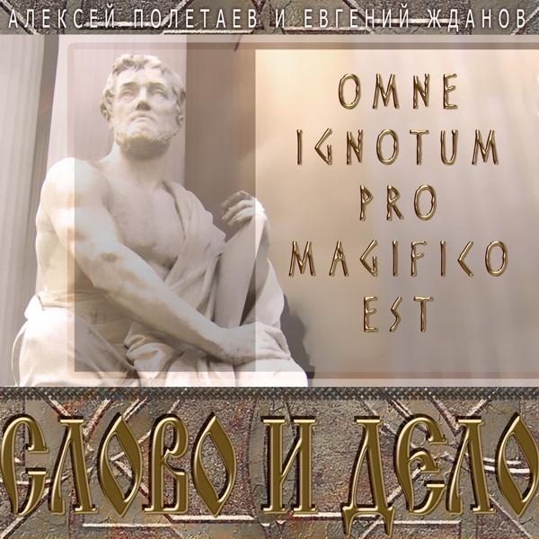 Слово и дело. Omne Ignotum Pro Magifico Est (цифровая версия) (Цифровая версия)