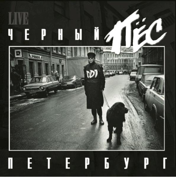 ДДТ. Черный Пес Петербург (2 LP)Представляем вашему вниманию альбом ДДТ. Черный Пес Петербург, знаменитый двойной альбом 1992 года, изданный на виниле.<br>