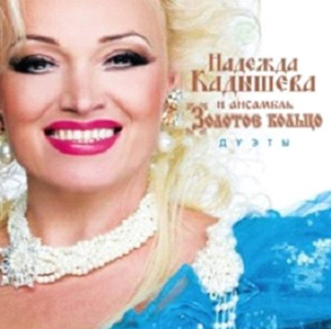 Надежда Кадышева и Золотое кольцо: Дуэты (CD)