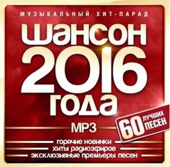 Сборник: Шансон года 2016 (CD) от 1С Интерес