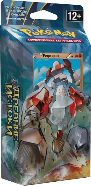 Коллекционная карточная игра Pokemon XY7. Стартовый набор. Древние истоки. Каменное сердце каменное масло в красноярске