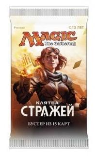 Magic The Gathering: Клятва стражей. Бустер (русский) орчи э клятва рыцаря