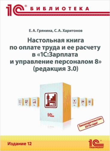 Настольная книга по оплате труда и ее расчету в «1С:Зарплата и управление персоналом 8». Издание 12