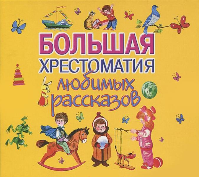 Большая хрестоматия любимых рассказовПредставляем вашему вниманию аудиокнигу Большая хрестоматия любимых рассказов, сборник замечательных юмористических рассказов для детей.<br>