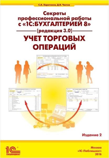 Секреты профессиональной работы с 1С:Бухгалтерией 8 (ред. 3.0). Учет торговых операций. Издание 2Пособие Секреты профессиональной работы с 1С:Бухгалтерией 8 (ред. 3.0). Учет торговых операций. Издание 2 посвящено учету торговых операций в «1С:Бухгалтерии 8», которая может использоваться как в коробочном варианте, так и в сервисе «1С:Предприятие 8 через Интернет».<br>