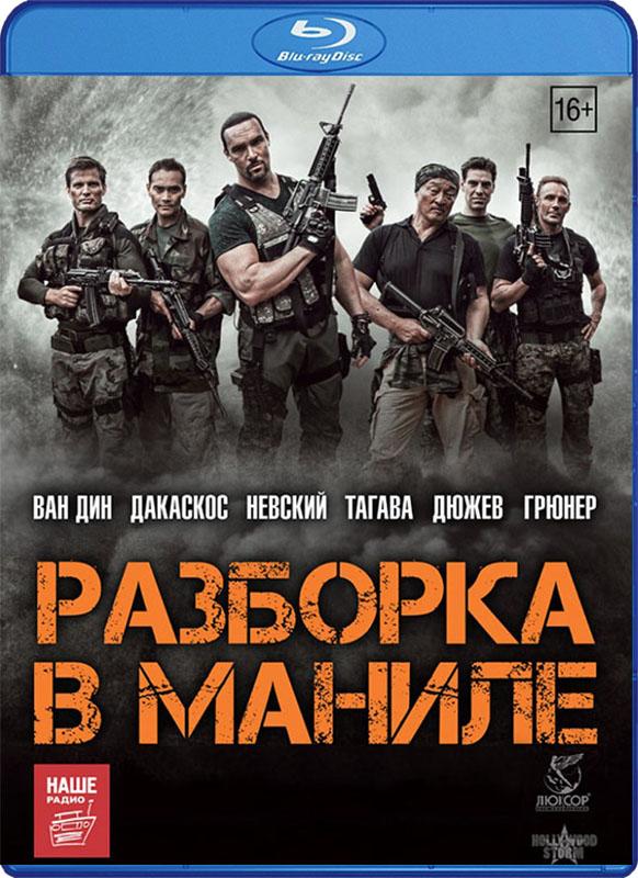 Разборка в Маниле (Blu-ray) Showdown in ManilaГерои фильма Разборка в Маниле частные детективы Ник и Чарли живут и работают в Маниле. Расследование убийства выводит их на след международного террориста по кличке «Призрак», лагерь которого находится в филиппинских джунглях.<br>