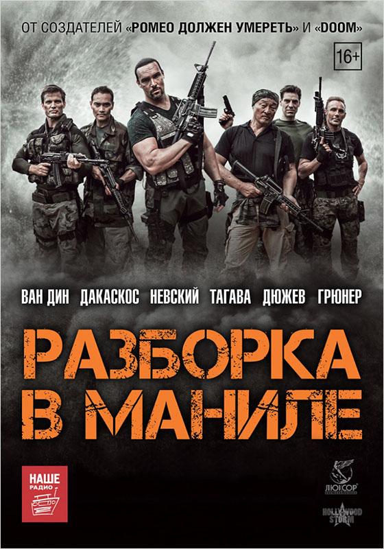 Разборка в Маниле (DVD) Showdown in ManilaГерои фильма Разборка в Маниле частные детективы Ник и Чарли живут и работают в Маниле. Расследование убийства выводит их на след международного террориста по кличке Призрак, лагерь которого находится в филиппинских джунглях.<br>