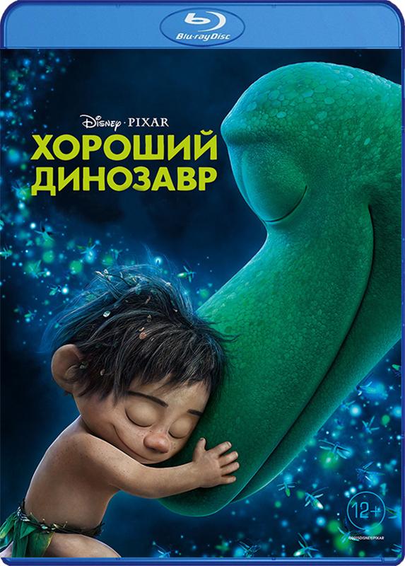 Хороший динозавр (Blu-ray) The Good DinosaurПо сюжету мультфильма Хороший динозавр динозавры не вымерли, а эволюционировали в разумных существ и живут и здравствуют на Земле. А вот люди остались на довольно примитивной стадии развития. Фильм расскажет историю дружбы динозавра и маленького мальчика.<br>