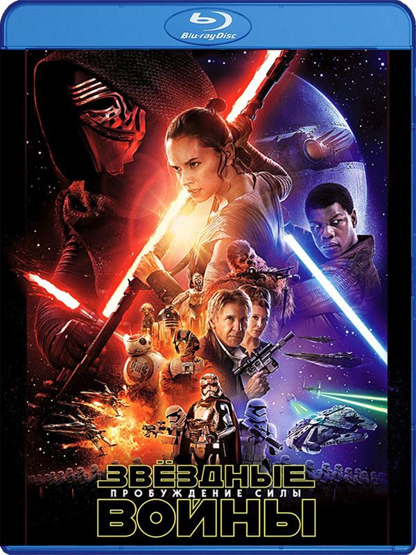 Звездные войны: Пробуждение силы (Blu-ray) проигрыватель blu ray lg bp450 черный
