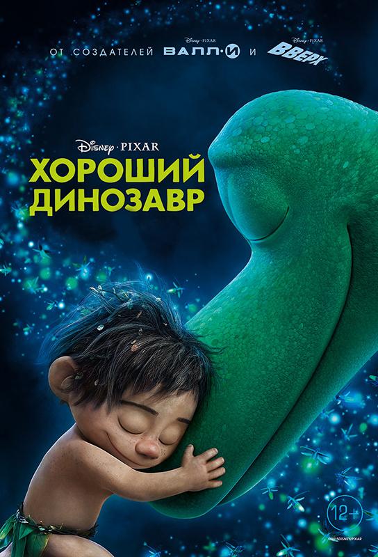 Хороший динозавр (DVD) The Good DinosaurПо сюжету мультфильма Хороший динозавр динозавры не вымерли, а эволюционировали в разумных существ и живут и здравствуют на Земле. А вот люди остались на довольно примитивной стадии развития. Фильм расскажет историю дружбы динозавра и маленького мальчика.<br>