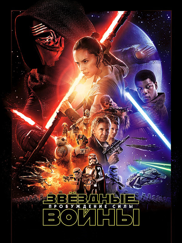 Звездные войны: Пробуждение силы (DVD) звездные войны пробуждение силы dvd