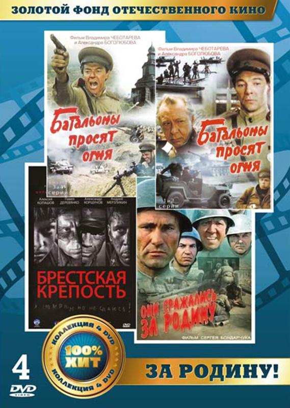 Золотой фонд отечественного кино: За Родину!  (4 DVD) madboy dvd диск караоке мульти кино 1