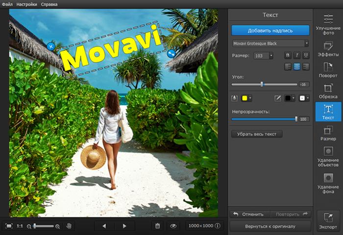Создать картинку онлайн с надписью с эффектами своим размерам
