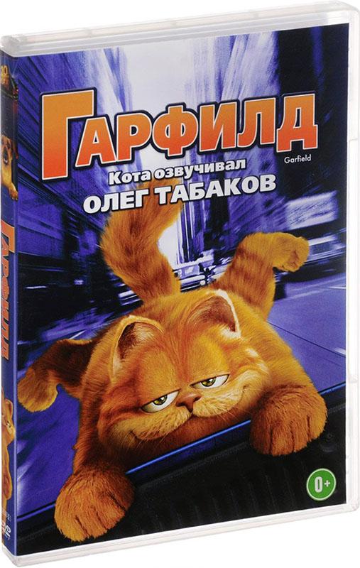 Гарфилд (DVD) GarfieldТолстяк кот Гарфилд не любит, когда его отрывают от дел. А занят он постоянно &amp;ndash; в редких перерывах между просмотром телевизора и поеданием пиццы Гарфилду необходимо поиздеваться над соседскими котами и собаками<br>