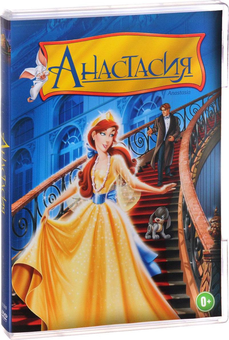 Анастасия (DVD) AnastasiaПриключения, любовь, комические ситуации и великолепная музыка создают незабываемый полнометражный мультфильм Анастасия. Это история о потерянной русской принцессе и ее поисках своего истинного происхождения<br>