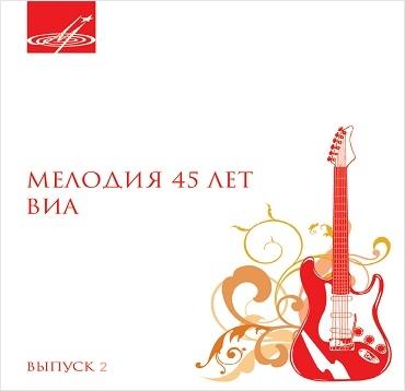 Сборник. Мелодия ВИА. 45 лет. Выпуск 2 (10 CD) от 1С Интерес