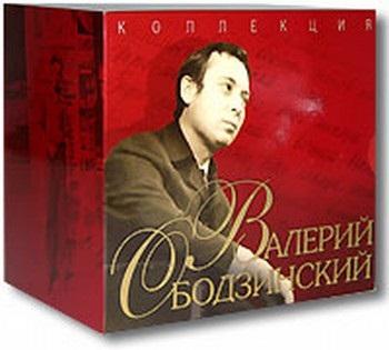 Валерий Ободзинский. Коллекция (7 CD) от 1С Интерес