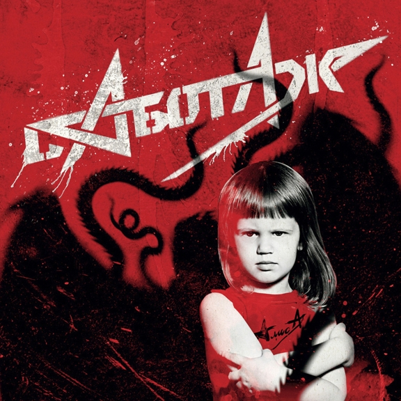 Алиса. Саботаж (2 LP)Представляем вашему вниманию издание Алиса. Саботаж, восемнадцатый студийный альбом российской рок-группы, изданный на красном виниле.<br>