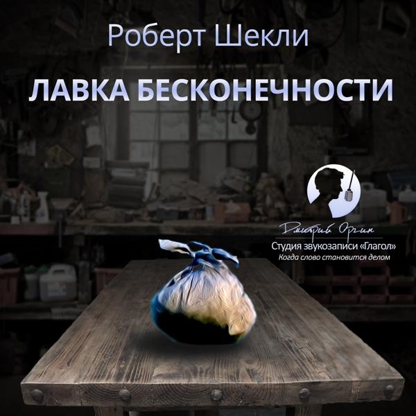 Роберт Шекли Лавка бесконечности (Цифровая версия)