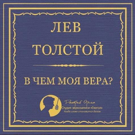 В чем моя вера? (Цифровая версия)Представляем вашему вниманию аудиокнигу В чем моя вера?, аудиоверсию трактата Л.Н. Толстого.<br>