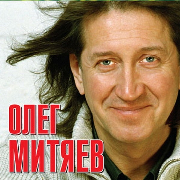 Олег Митяев: Олег Митяев (CD) олег лукойе рокировка избранное
