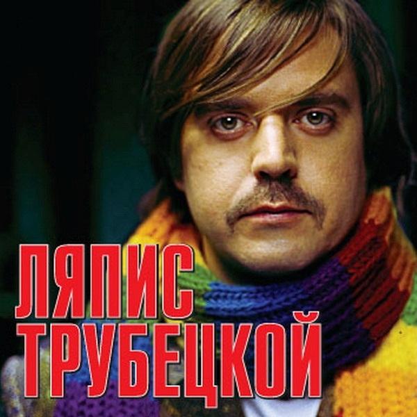 Ляпис Трубецкой: Ляпис Трубецкой (CD)