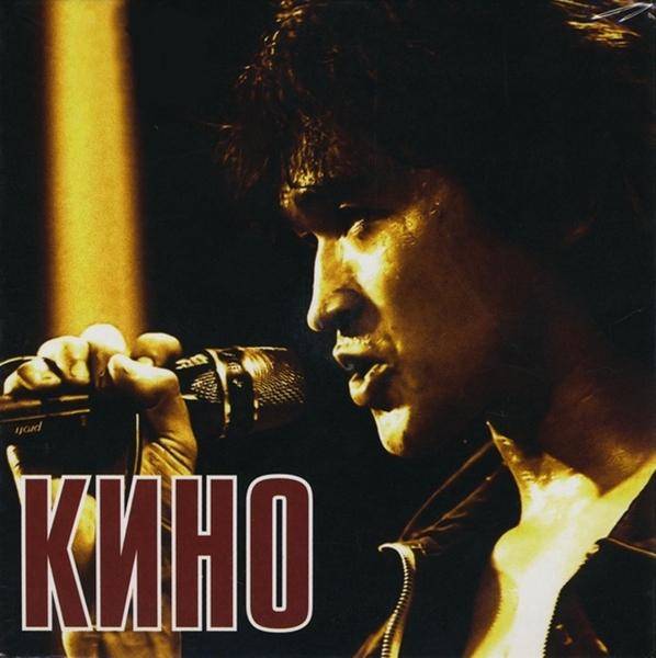 Кино – Кино (CD)