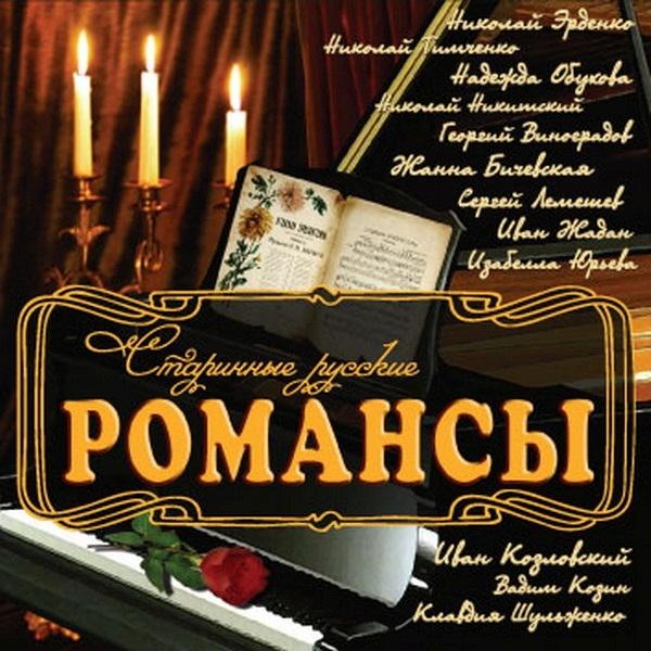 Сборник: Старинные русские романсы (CD) от 1С Интерес