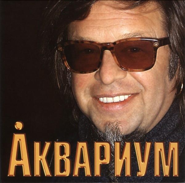Аквариум – Аквариум (CD)
