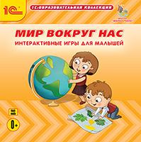 Мир вокруг нас. Интерактивные игры для малышейСборник интерактивных обучающих игр Мир вокруг нас познакомит детей дошкольного возраста с окружающей средой.<br>