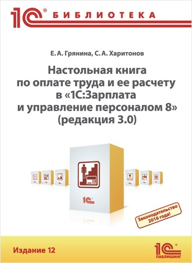 Настольная книга по оплате труда и ее расчету в программе «1С:Зарплата и управление персоналом 8» (редакция 3.0). Издание 12 (Цифровая версия)