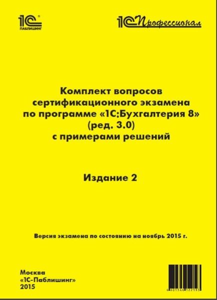 Комплект вопросов сертификационного экзамена 1С:Профессионал по программе «1С:Бухгалтерия 8» (ред. 3.0) с примерами решений. Издание 2 (Цифровая версия)