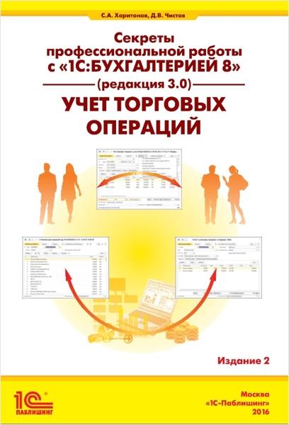 Секреты профессиональной работы с «1С:Бухгалтерией 8» (ред. 3.0). Учет торговых операций. Издание 2 (Цифровая версия)Пособие Секреты профессиональной работы с «1С:Бухгалтерией 8» (ред. 3.0). Учет торговых операций. Издание 2 посвящено учету торговых операций в «1С:Бухгалтерии 8», которая может использоваться как в коробочном варианте, так и в сервисе «1С:Предприятие 8 через Интернет» на сайте http://1cfresh.com .<br>