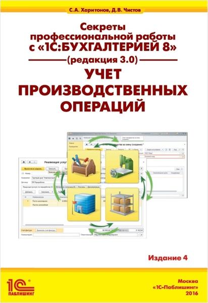 Секреты профессиональной работы с 1С:Бухгалтерией 8 (ред. 3.0). Учет производственных операций. Издание 4 (Цифровая версия)