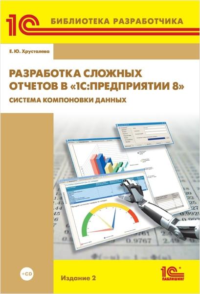 Разработка сложных отчетов в «1С:Предприятии 8». Система компоновки данных. Издание 2 (Цифровая версия)