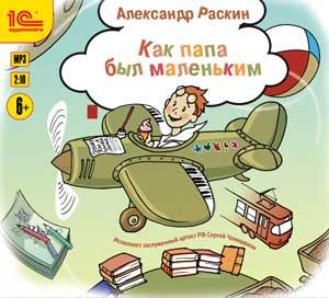 Раскин Александр Как папа был маленьким (Цифровая версия)