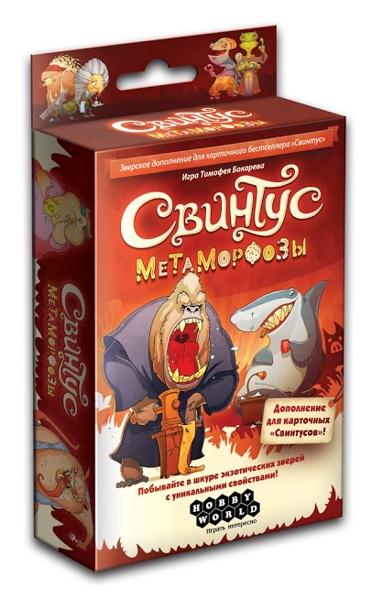 Настольная игра Свинтус. МетаморфозыВ дополнении Свинтус. Метаморфозы вас ждут 15 диких, но симпатичных зверей – от Опасливого слона до Монохромного ящера.<br>
