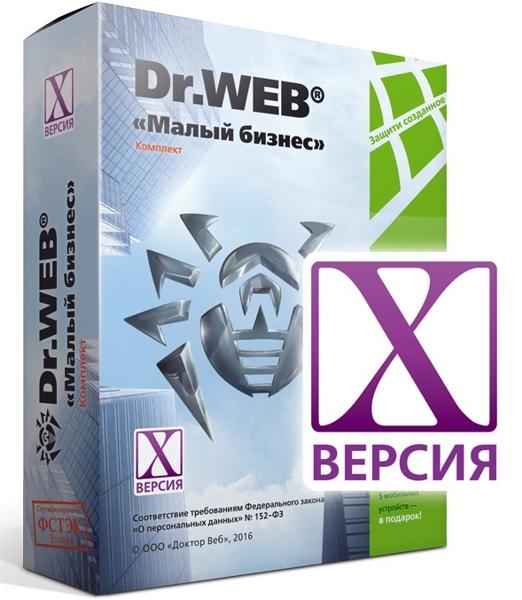 Dr.Web Малый бизнес 10 ФСТЭК (5 ПК + 1 ФС + 5 устройств / 1 год)