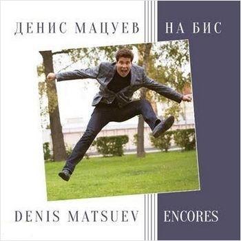 Денис Мацуев: На Бис (CD)Представляем вашему вниманию альбом Денис Мацуев. На Бис, в котором собраны избранные композиции от народного артиста России.<br>
